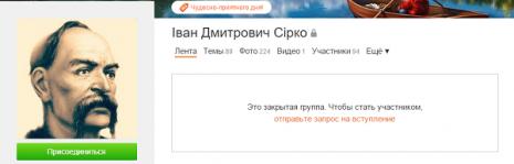Сірко і соціальна мережа Однокласники