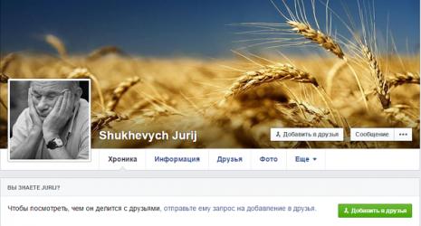 Сторінка Юрія Шухевича у Facebook