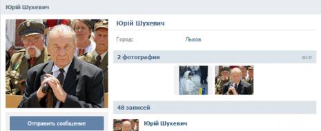 Сторінка Юрія Шухевича в Однокласниках
