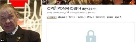 Сторінка Юрія Шухевича ВКонтакті