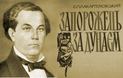 Картинки по запросу С. Гулака-Артемовського