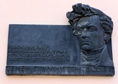 Меморіальна дошка на фасаді будинку в Києві, де проживав Гулак-Артемовський