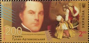 Марка із зображенням Гулака-Артемовського