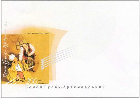 Конверт із зображенням Гулака-Артемовського
