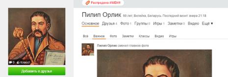 Пилип Орлик в Однокласниках