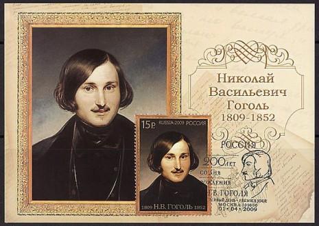 Изображение Николая Гоголя на открытках и марках