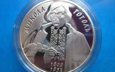 Монета із зображенням Миколи Гоголя