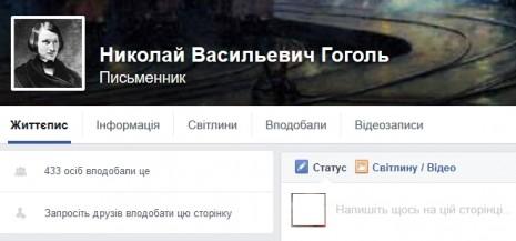 Николай Гоголь в Facebook