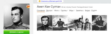 Амет-Хан Султан в Однокласниках