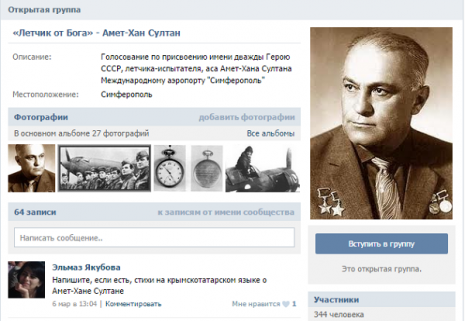 Амет-Хан Султан ВКонтакті