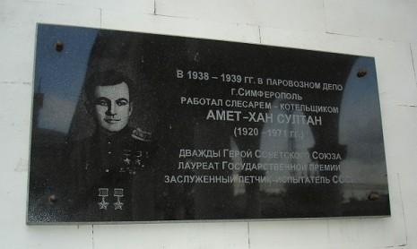 Меморіальна дошка на фасаді Сімферопольського залізнодорожно вокзалу