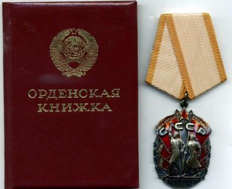Орден Знак почета и орденская книжка