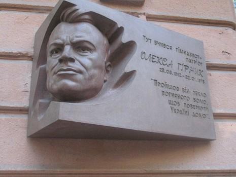 Меморіальна дошка на фасаді будівлі колишньої гімназії, де навчався Олекса Гірник