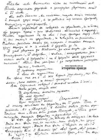 Одна з листівок, написаних Олексою Гірником