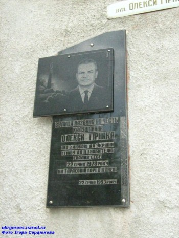 Мемориальная доска на доме, где проживал Алексей Гирнык в Калуше