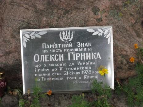 Памятный знак Алексея Гирныка во дворе Богородчанской школы №1