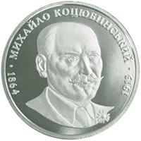 Пам'ятна монета із зображенням Михайла Коцюбинського