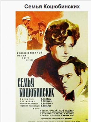 Афіша фильму Сім'я Коцюбинських