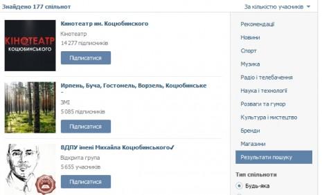 Михайло Коцюбинський ВКонтакті