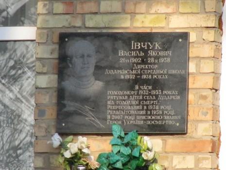 Мемориальная доска Василию Ивчуку в Дударкове