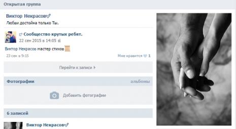 Спільнота ім. Віктора Некрасова ВКонтакті
