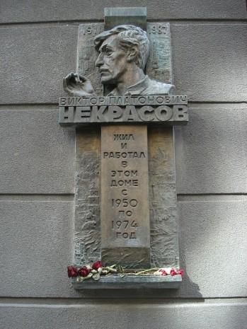 Меморіальна дошка на фасаді будинку на Хрещатику в Києві, де жив Віктор Некрасов