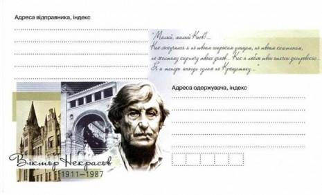 Поштовий конверт із портретом Віктора Некрасова