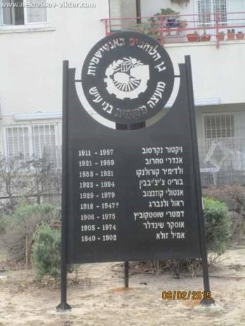 Монумент в м. Бней-Аіш (Ізраїль) із іменами видатних людей не-євреїв, які боролися із антисемитизмом