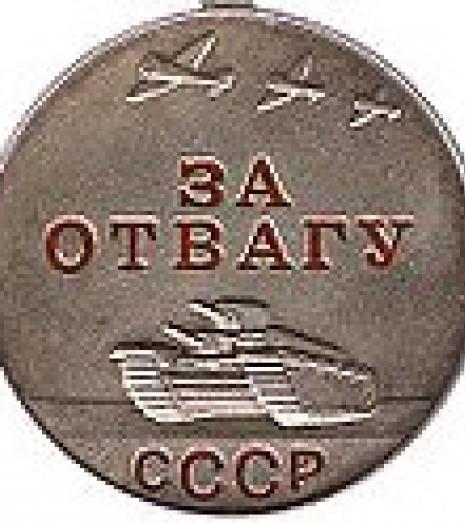 Медаль «За відвагу»