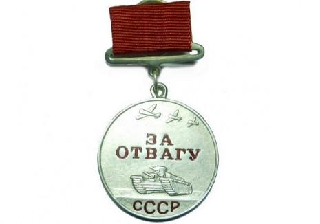 Медаль за відвагу. Першого виду