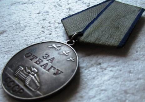 Медаль за відвагу. Другого виду