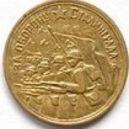 Медаль «За оборону Сталінграда»