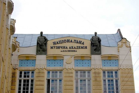 Национальная музыкальная академия им. Лысенко во Львове