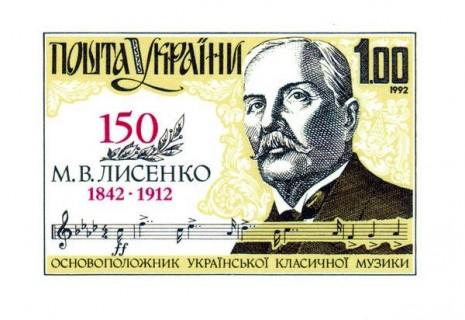 Марка с портретом Николая Лысенко