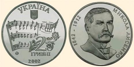 Монета с портретом Николая Лысенко