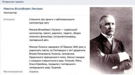 Николай Лысенко ВКонтакте