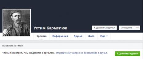 Устим Кармелюк у Facebook