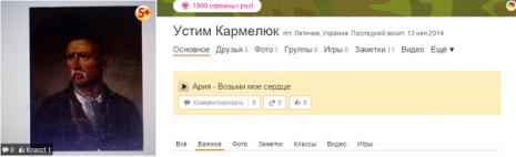 Устим Кармелюк в Однокласниках