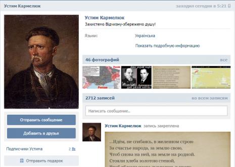 Устим Кармелюк ВКонтакті