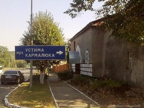 Музей Устима Кармелюка в м. Литин