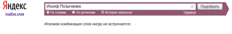 Кількість запитів про Йосипа Позичанюка в Яндекс за останні два роки
