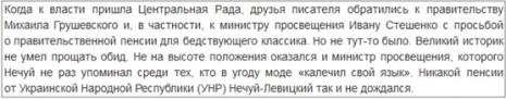 Факты и комментарии об отношениях Михаила Грушевского и Ивана Нечуй-Левицкого