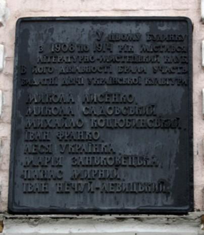 Мемориальная доска в Киеве