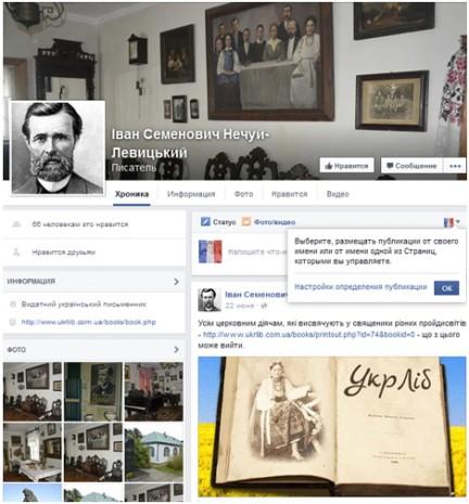 Сторінка у Facebook, присв'ячена Івану Нечую-Левицькому