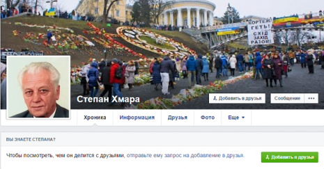 Сторінка Степана Хмари в соціальній мережі Facebook