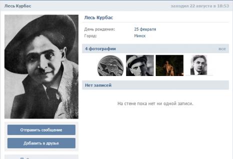 Сторінка присв'ячена Лесю Курбасу ВКонтакті
