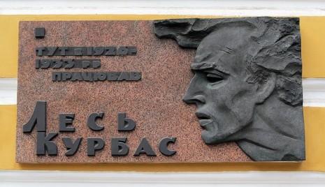 Мемориальная доска на фасаде Харьсковского государственного академического театра им. Т.Г. Шевченко