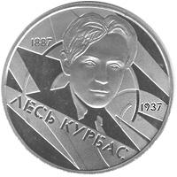 Юбилейная монета, посвященная Лесю Курбасу