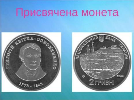 Пам'ятна монета в честь 230-ліття з дня народження Квітки-Основ'яненка