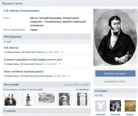 Группа, посвященная Квитке-Основьяненко ВКонтакте